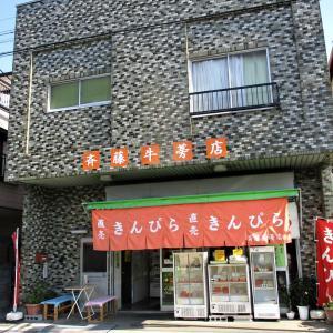 斉藤牛蒡店 (川越市)