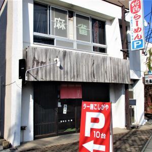 ラー麺専門店 こしがや  (越谷市)