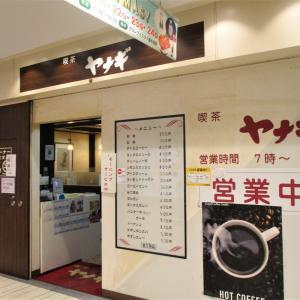 喫茶 ヤナギ  (姫路市)