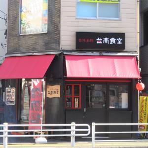 台南食堂  (さいたま市浦和区)