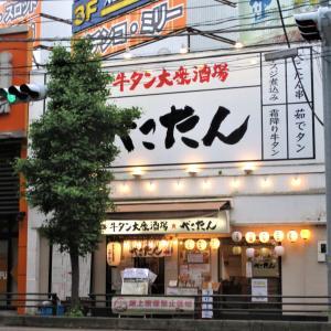 牛タン大衆酒場 べこたん 浦和店 (さいたま市浦和区)