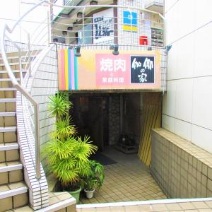伽倻の家  (さいたま市浦和区)