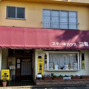 ステーキハウス 三喜屋  (さいたま市見沼区)