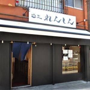 麺屋 れんしん  (熊谷市)