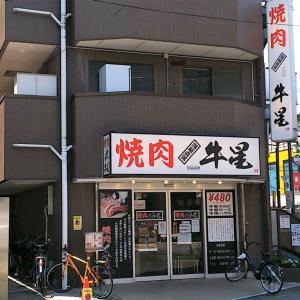 焼肉 牛星 越谷店  (越谷市)