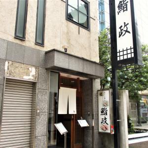 鮨政 東口一号店 (さいたま市大宮区)