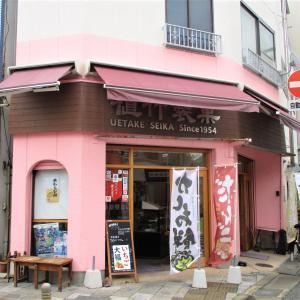 植竹製菓  (熊谷市)