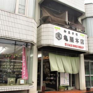 亀屋本店  (入間市)