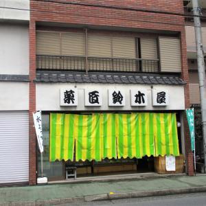 鈴木屋  (所沢市)