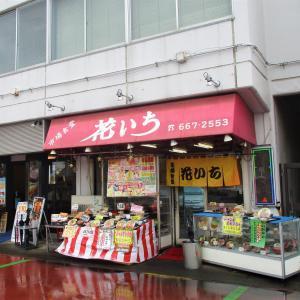 花いち  (さいたま市北区)