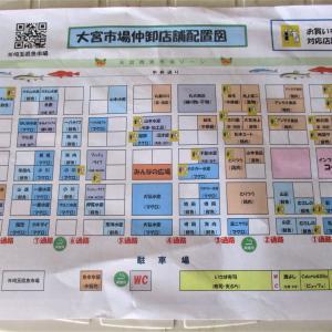 山正 大宮市場店 (さいたま市北区)