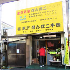 東京ぽんぽこ本舗 本社工場直売所 (所沢市)