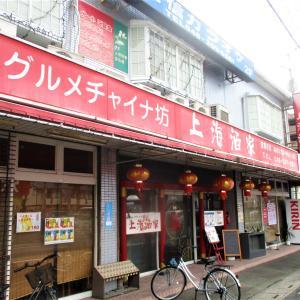 グルメチャイナ坊 上海酒家  (川口市)