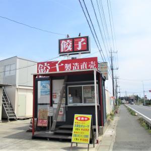 北本フーズ 高尾餃子センター (北本市)