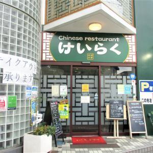 けいらく  (春日部市)