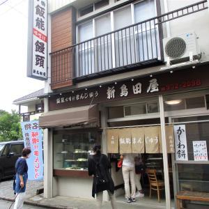 新島田屋  (飯能市)