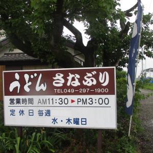 さなぶり  (比企郡川島町)