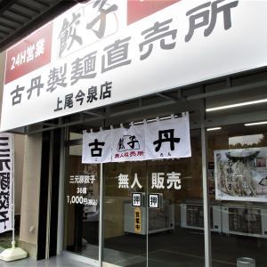 古丹製麺 無人餃子販売所 上尾今泉店 (上尾市)
