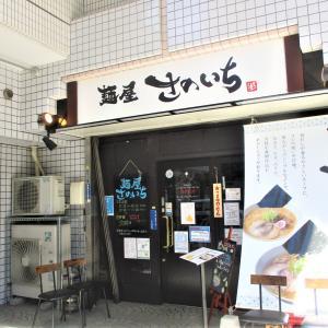麺屋 さのいち  (川口市)