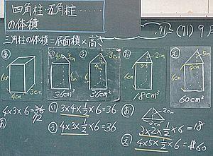 体積公式一般化