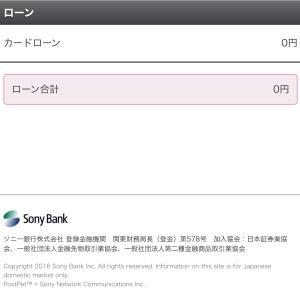 8月借金残高 ソニー銀行カードローン完済