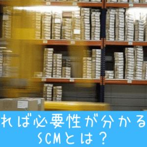 知れば必要性が分かる!SCMとは?