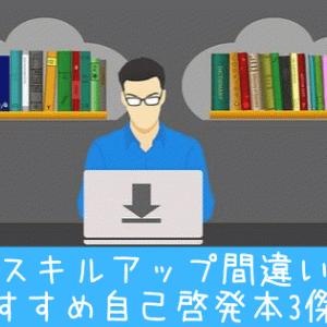 現役SEが教える自己啓発本3選!