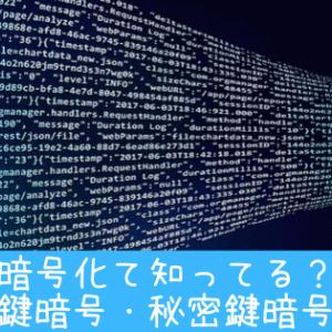 暗号化を簡単解説!AES?DES?RSA?公開鍵?秘密鍵?
