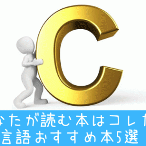 C言語おすすめ本5選!あなたが読む本はこれだ!!