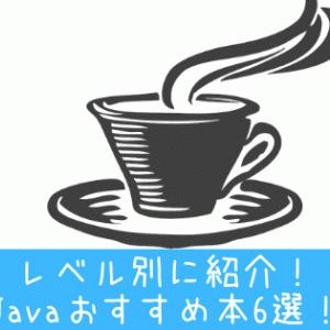 Javaおすすめ本6選!レベル別に紹介!
