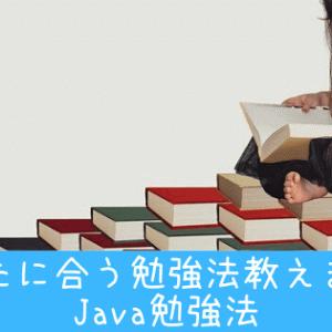 Java勉強法!あなたに合う勉強法を教えます!