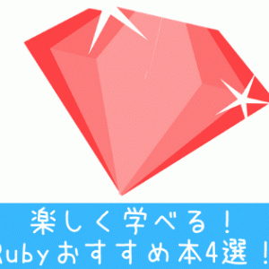 Rubyおすすめ本4選!楽しく学べる!