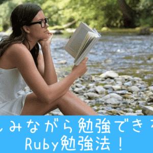Ruby勉強法!楽しみながら勉強できる!