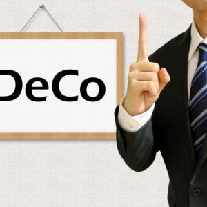 【家計】iDeCo加入規制緩和!?会社員のiDeCoがお得とは限らない理由