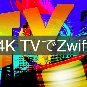 【おすすめ】Apple TV 4KでZwiftをやってみたら画質とモチベーションが上がった話