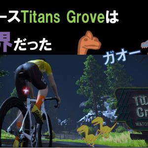【Titans Grove】Zwift新コースは魔界だった件