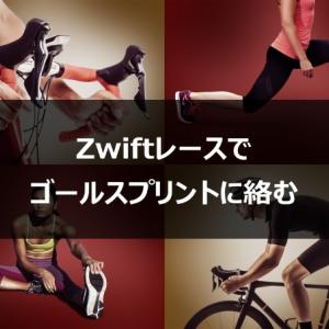 【凡人向け】Zwiftレースでゴールスプリントに絡むためのおすすめトレーニング