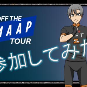 【MAAP TOUR】ジャージ欲しさにツアー参加 ワイ「先頭集団はデッドヒートなのね」