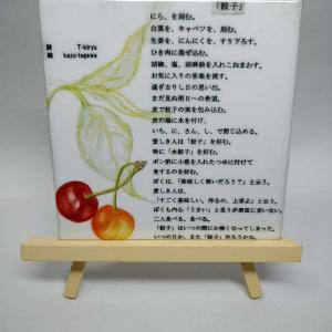 ハンドメイド(1)