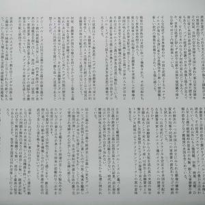 日本の憂鬱