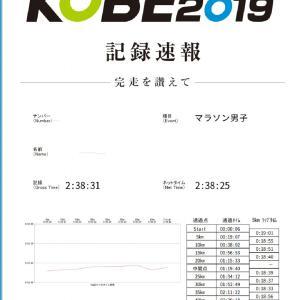 週間練習記録2019.11.11~11.17&神戸マラソン