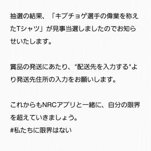 ナイキチャレンジ当選!?