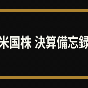 【TTD】トレード・デスク決算備忘録(予想と結果)