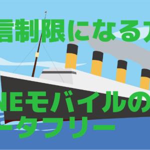 LINEモバイルのデータフリー|通信制限を受けてしまう人の助け船