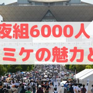【徹夜組6000人!!】コミケの魅力とは