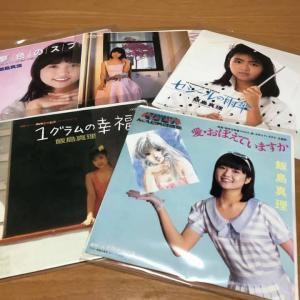 レコード・コレクション(飯島真理 編)