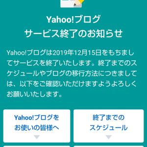 Yahoo!ブログ終了ですか