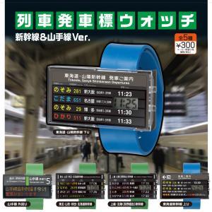 列車発車標ウォッチ 新幹線&山手線VOL.1 東北新幹線<br>