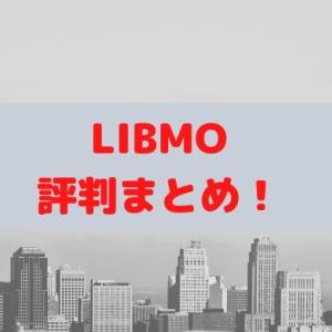 LIBMOの評判は良い?悪い?メリット・デメリットを解説!【2020年版】