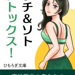 「体のウチ&ソト デトックス! 〜 東洋医学の考え方で体重を減らしながら健康になる方法」出版しました!